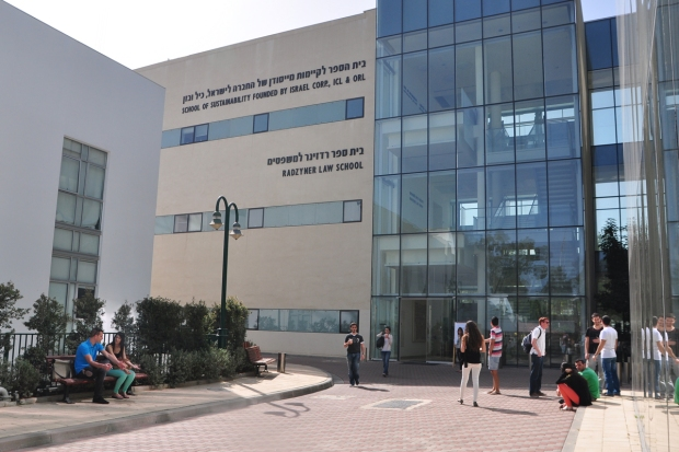 Radzyner Law School Building, Interdisciplinary Center, Herzliya
